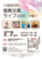 yumemidori_flyer2020____ol.jpg