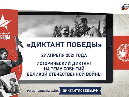 Международная историческая акция «Диктант Победы»