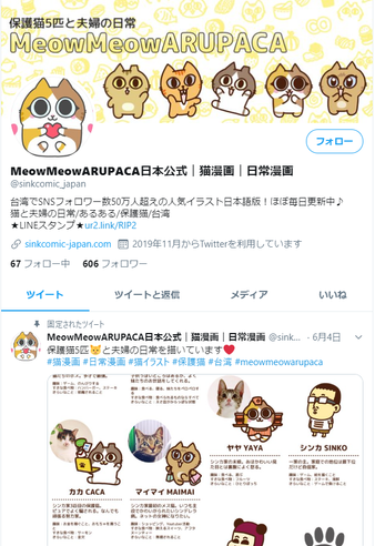 運営:MeowMeowARUPAKA-TWITTER
