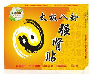 The Taiji Bagua Qiangshen Post