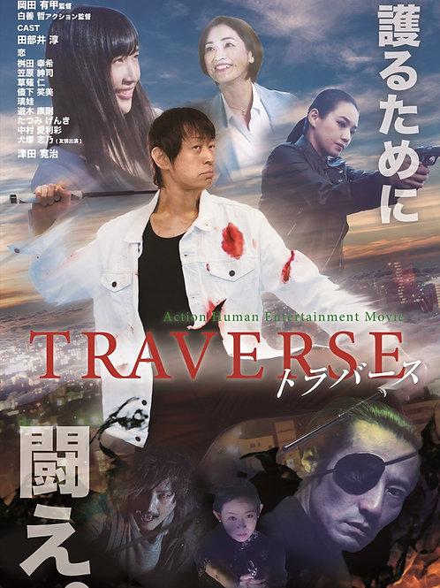 TRAVERSE鑑賞チケット