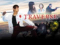 映画TRAVERSE