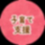 shien-button.png