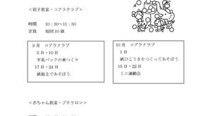 親子教室・プチサロン(9月・10月)のお知らせ