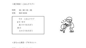 親子教室・プチサロン(7月)のお知らせ