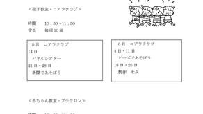 親子教室・プチサロン(5月・6月)のお知らせ