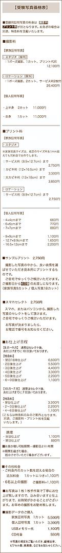 受験写真0225.png