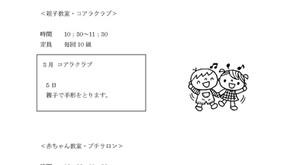 親子教室・プチサロン(3月)のお知らせ