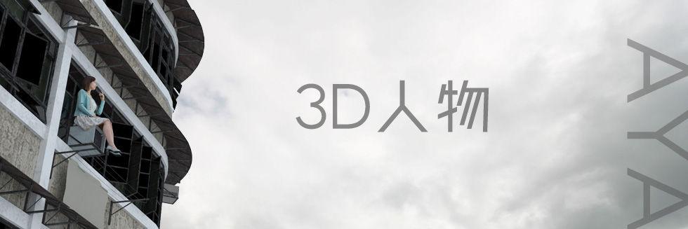 3D人物素材データ.jpg