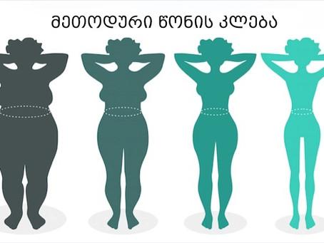როგორ დავიკლოთ და შევინარჩუნოთ წონა ერთხელ და სამუდამოდ ანუ შევწყვიტოთ YO-YO დიეტა