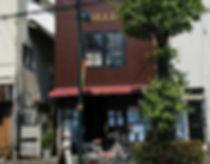 梅丘1-33-6【カフェバー】ギリア (GILLIA)-.jpg