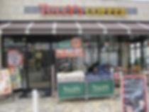 砧1-15-3【カフェ】タリーズコーヒー 砧世田谷通り店  (2)-.jpg