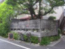 上馬4-31-4【カフェ】Shop234(ショップニサンヨン) (2)-.jpg