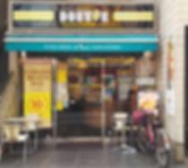 経堂1-21-18【カフェ】ドトールコーヒーショップ 経堂農大通り店-.jpg