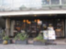 桜新町2-9-2【カフェ】カフェ ラ・ボエム桜新町-.jpg