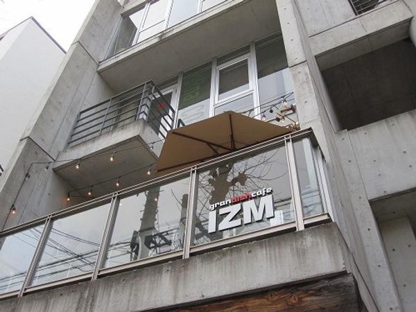駒沢4-12-22-2F【カフェ】イズム (1)-.jpg