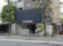 池尻4-38-11【飲食店】FOODIO(フーディオ)-.jpg
