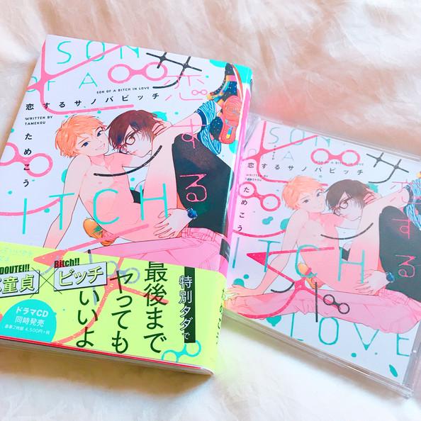 『恋するサノバビッチ』発売