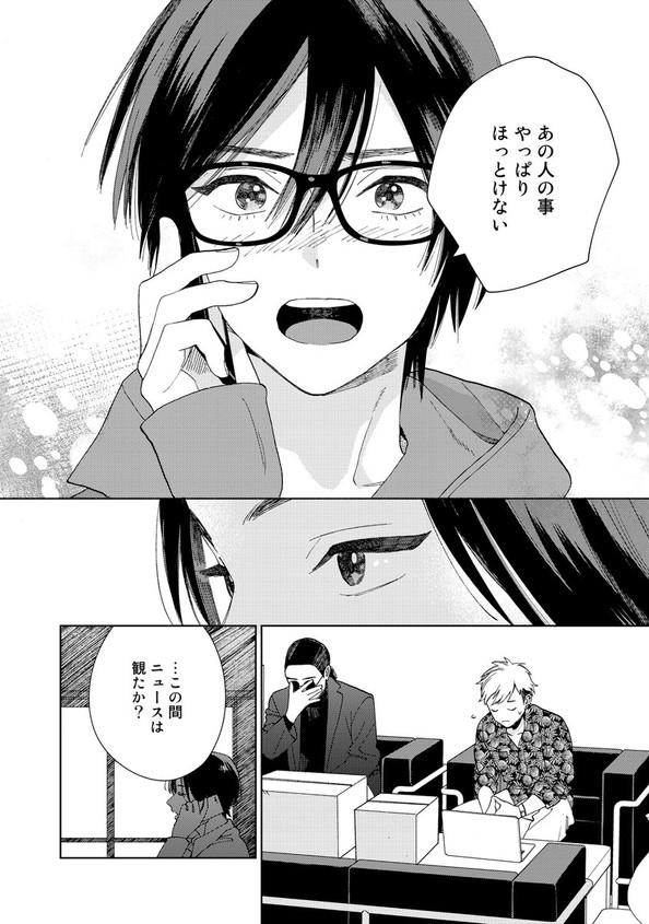 『恋するサノバビッチ』最終話44p