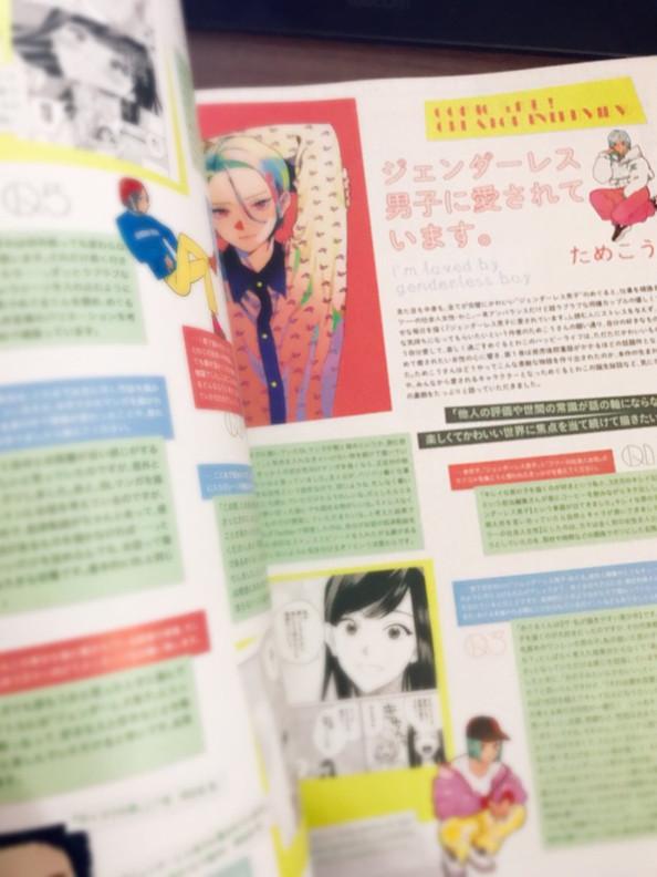 『ジェン愛』インタビュー掲載