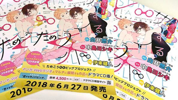 『恋するサノバビッチ』3話43p配信