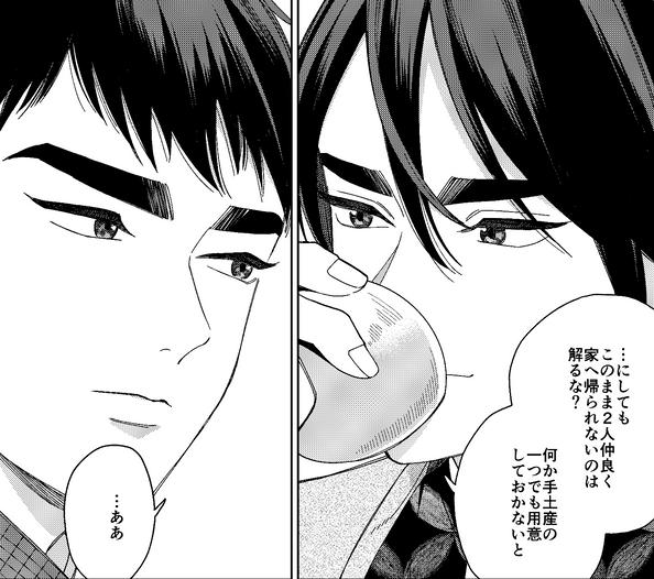 『ララの結婚』17話19p
