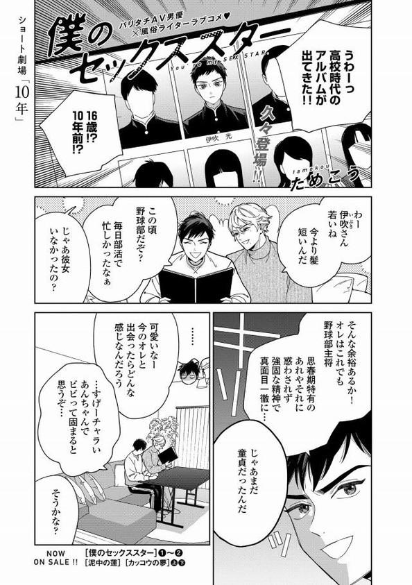 『僕のセックススター』ショート漫画4p