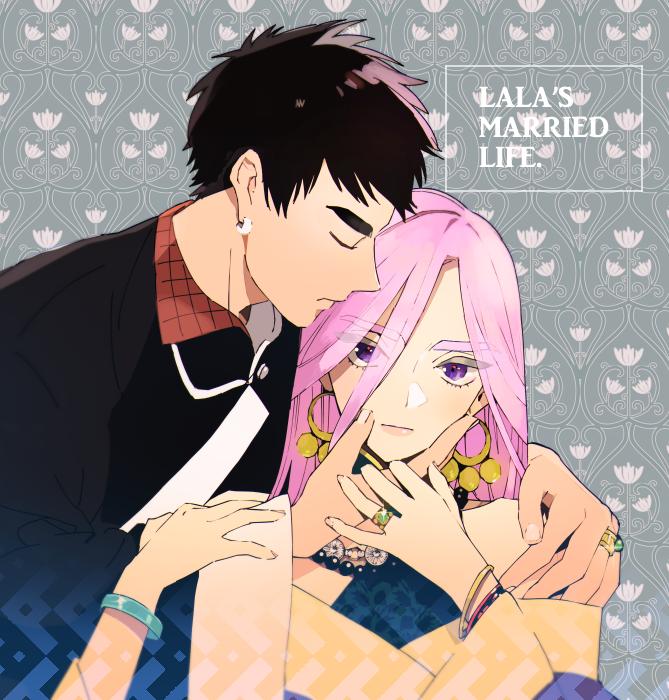 ララの結婚