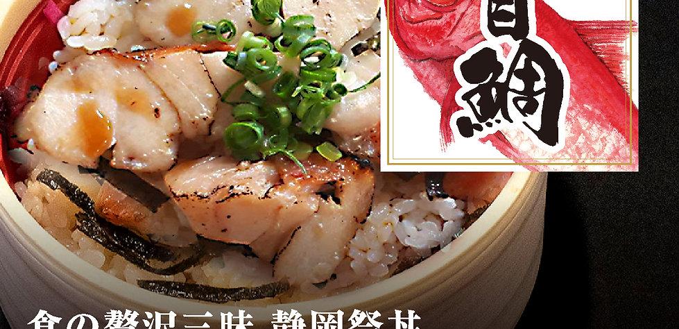 静岡祭丼「金目鯛まぶし丼セット」