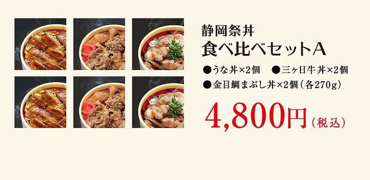 sz_tabeA_set.jpg