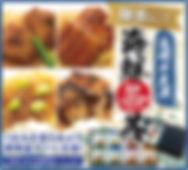 海鮮祭丼_サイドバナー.jpg