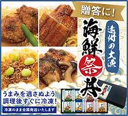 浜名湖ギフト・海鮮祭丼