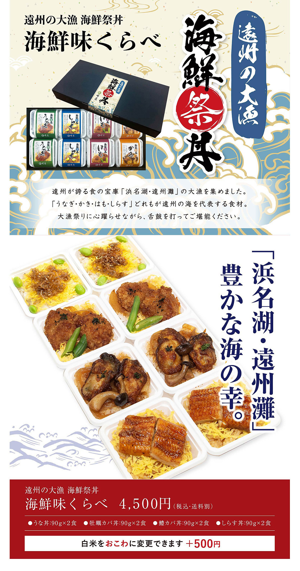 kaisenmatsuridon-01.jpg