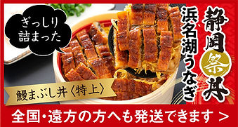 tsuhan-unagi-banner.jpg