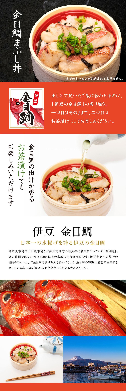 伊豆の金目鯛「金目鯛まぶし丼」