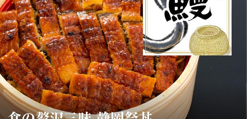 静岡祭丼「鰻まぶし丼〈特上〉セット」