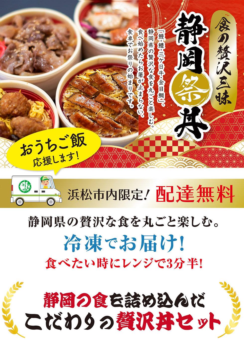 shizuokamatsuridon01.jpg