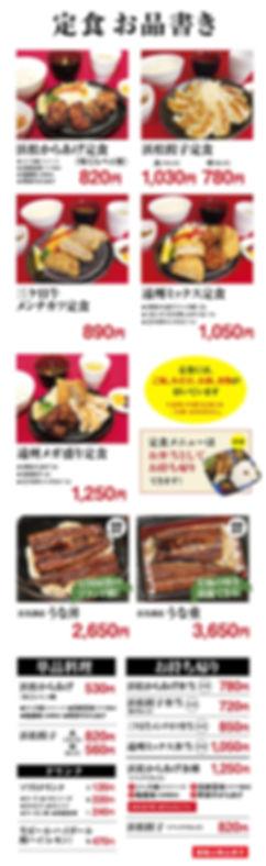 doripura_menu_.jpg