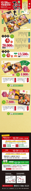 osechi2021-2.jpg