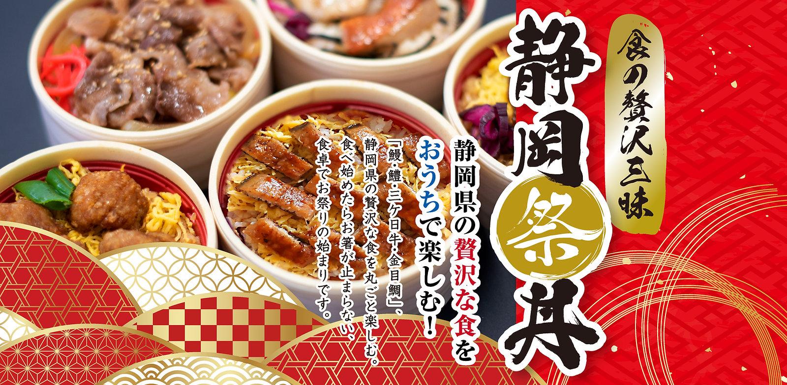 top_shizuoka_03.jpg