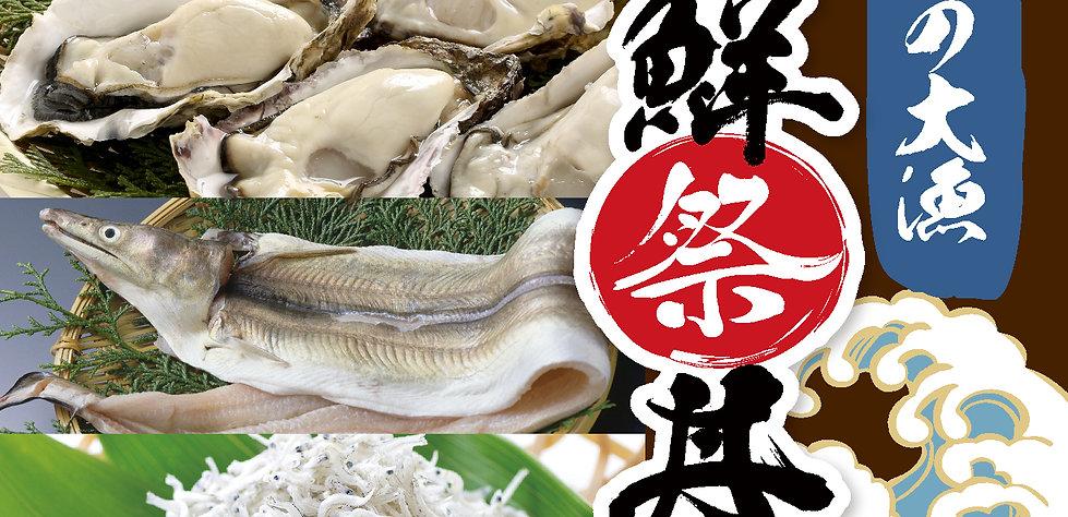 海鮮祭丼「海鮮味くらべ」