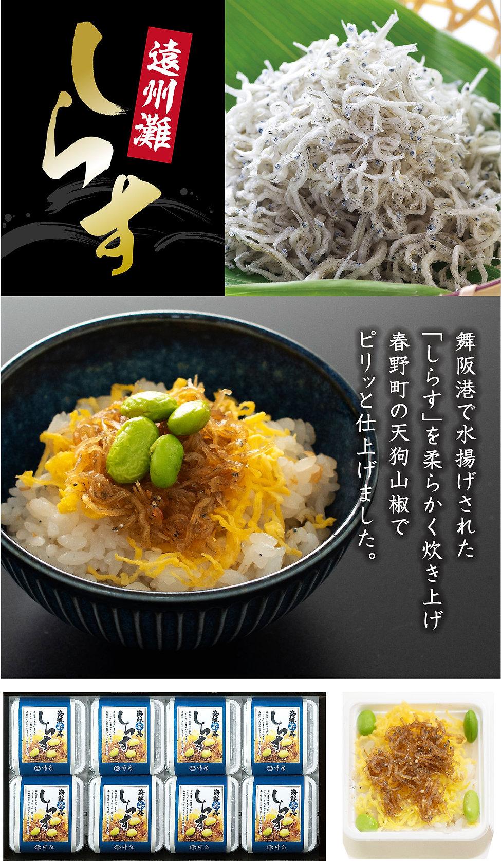 kaisen-shirasu.jpg