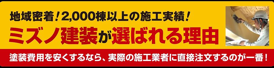 磐田市の塗装でミズノ建装が選ばれる理由