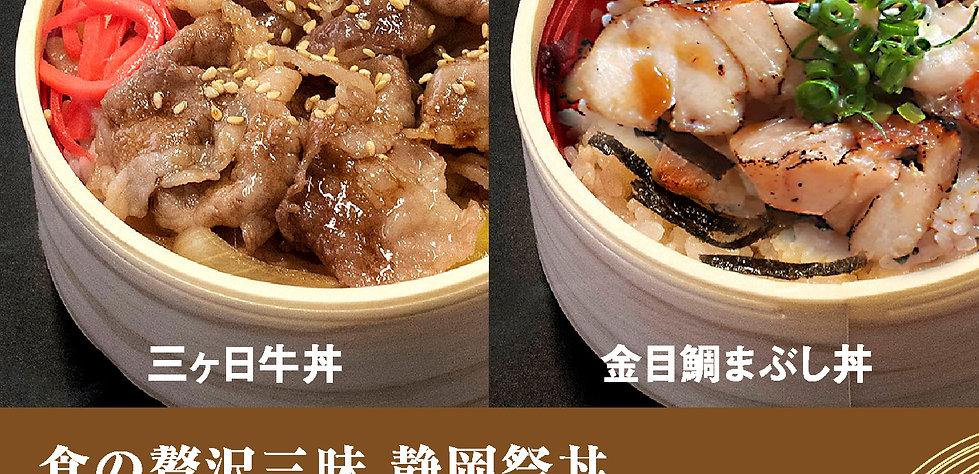 静岡祭丼「おすすめセットC」