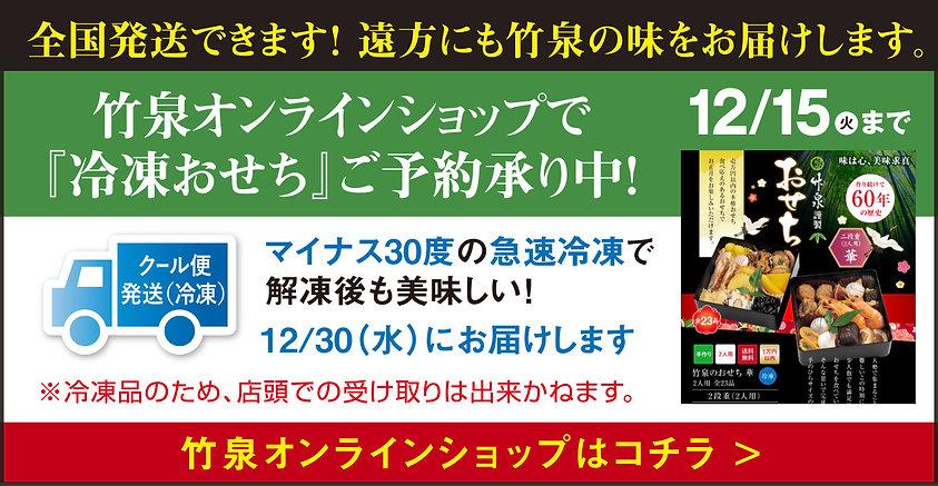 osechi2021-netbanner2.jpg