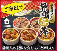 静岡ギフト・静岡祭丼