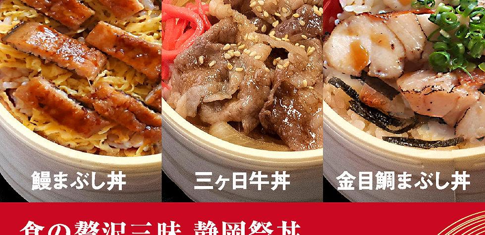 静岡祭丼「食べ比べセットA」