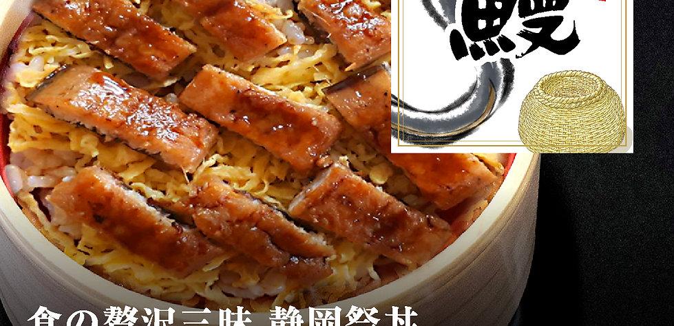 静岡祭丼「鰻まぶし丼セット」