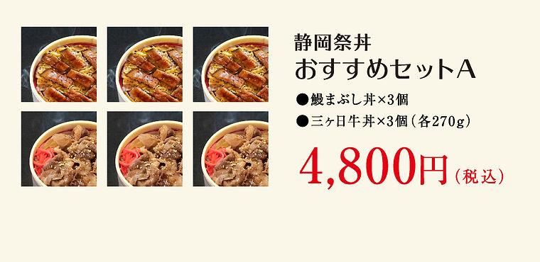 sz_osusumeA_set.jpg