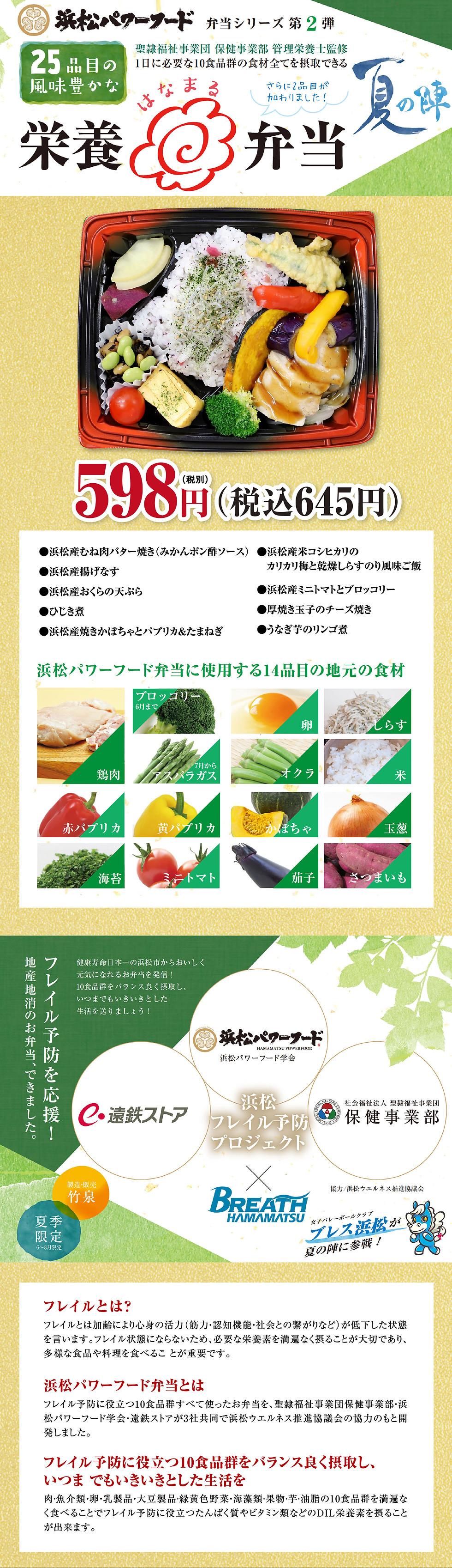 chikusen-web_hanamarubento.jpg